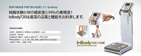 InBody720
