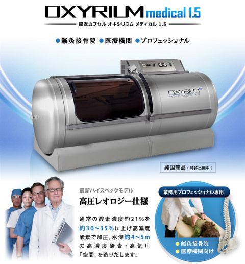 接骨院酸素カプセル