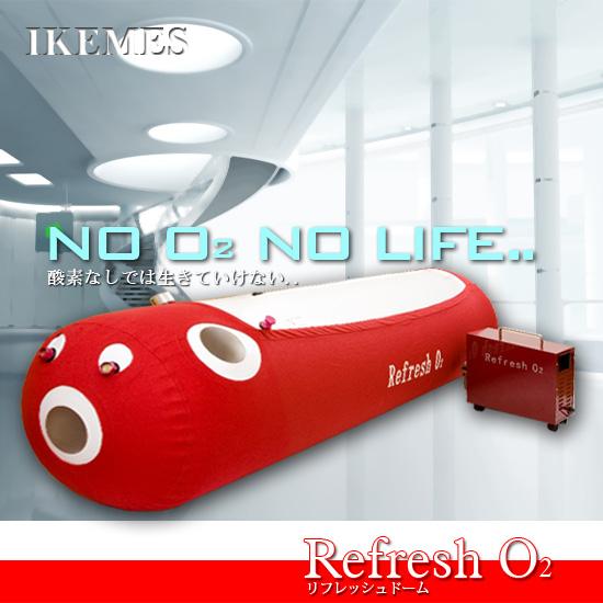 家庭用 リフレッシュドーム【Refresh O2】