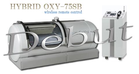 酸素カプセル ハイブリッドオキシー75SB