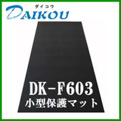 ダイコウ DK-F603