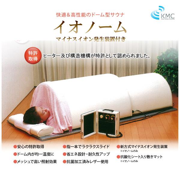 快適&高性能のドーム型サウナ イオノーム
