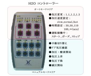 H20 コントローラー (※カプセル内での操作も可能です)