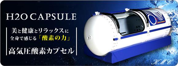酸素カプセル H2Oフル装備