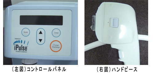 展示品 i300 IPLフォト・脱毛・バストアップ