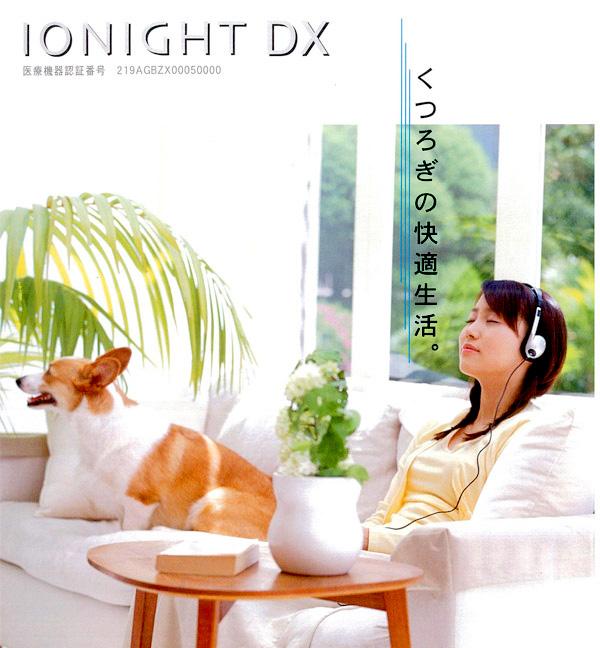 家庭用電位治療器 イオナイトDX 〜くつろぎの快適生活〜