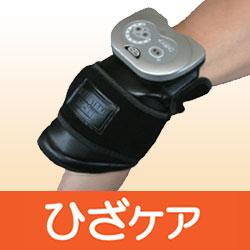 家庭用低周波治療器『ひざケア』