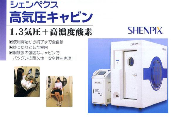 高気圧キャビン 特徴