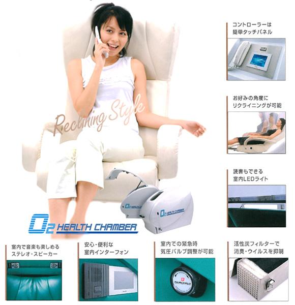 新製品 O2HEALTH CAMBER