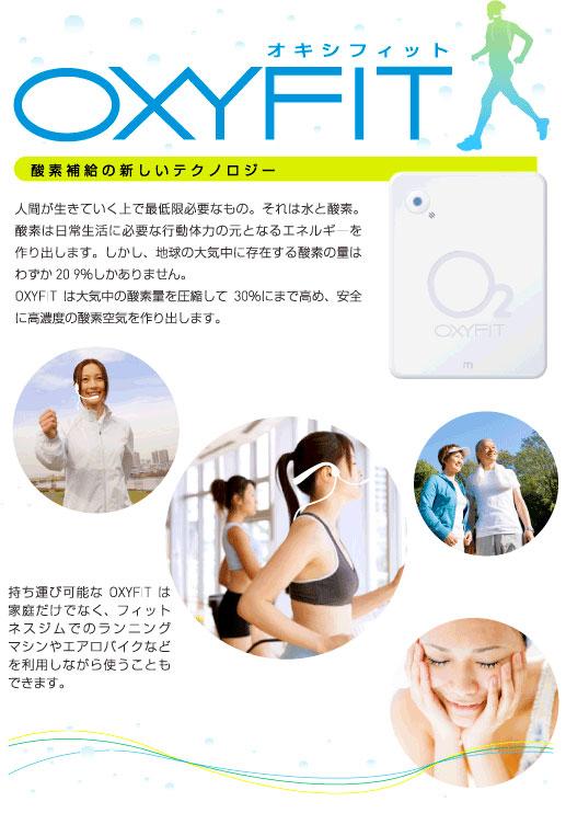 OXYFIT〜オキシフィット〜酸素補給の新しいテクノロジー