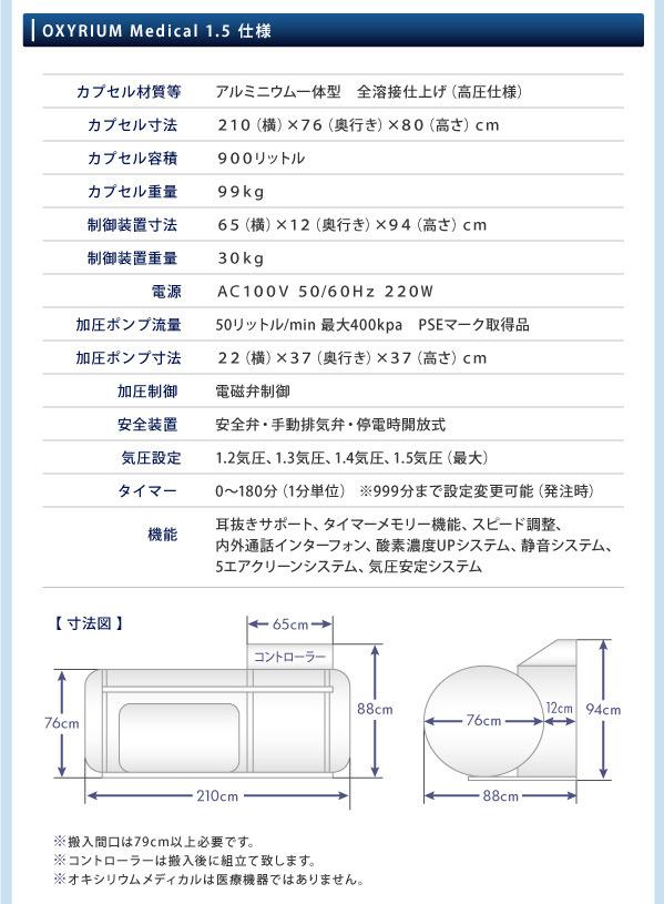 OXYRIUM Medical 1.5 仕様