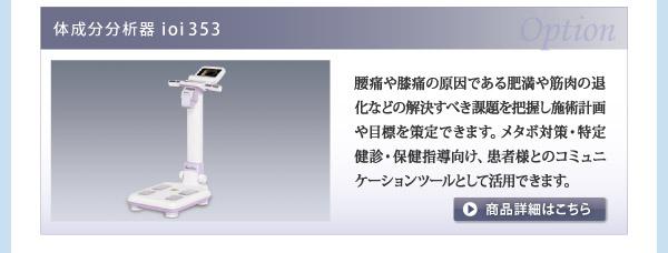 【オプション】 体成分分析器ioi353 詳しくはこちら⇒