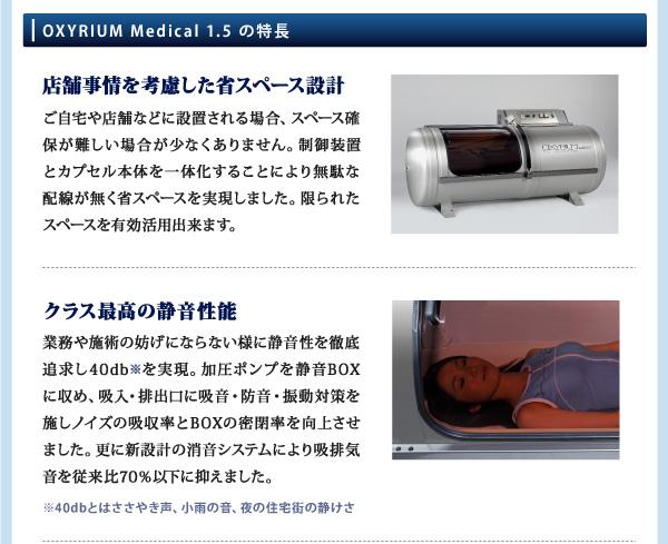 OXYRIUM Medical 1.5 の特長