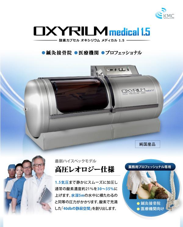 酸素カプセル オキシリウムメディカル1.5