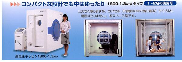 高気圧酸素キャビン1800