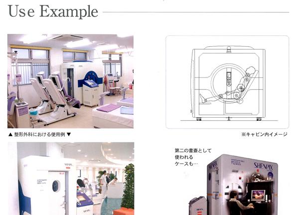 高気圧キャビン設置例