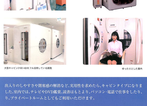高気圧キャビン設置例 病院